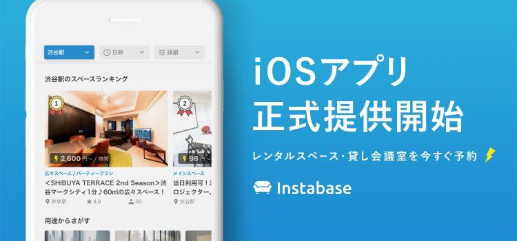 レンタルスペース予約サービス「インスタベース」、iOSアプリの正式提供開始