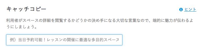 キャッチコピーの変更