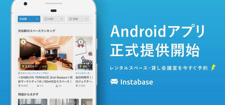 レンタルスペース予約サービス「インスタベース」、Androidアプリの提供開始
