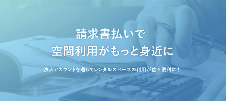 Rebase、レンタルスペース予約サービス「インスタベース 」 において請求書払いに対応