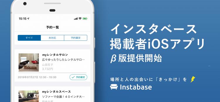 インスタベース掲載者用iOSアプリのβ版提供開始