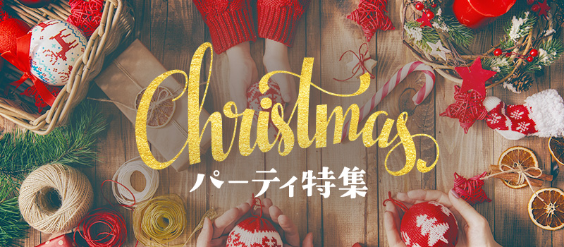 クリスマスレンタルスペース特集