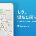 Rebase、レンタルスペース予約サービス「インスタベース」のiOSアプリのβ版提供開始