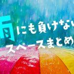 梅雨でも安心!駅から徒歩3分以内の雨にも負けない東京の人気レンタルスペース6選!