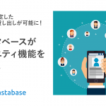 インスタベースが利用者を限定してスペースを貸し出す「コミュニティ機能」をリリース