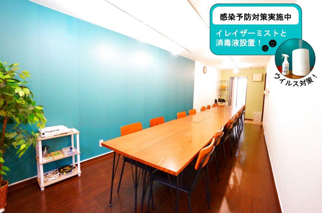 出典:【トーチ会議室】 プロジェクタ無料の貸し会議室